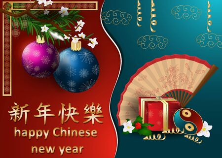 greeting card design Chinese and European new year, paper cut background is divided into two halves, igorsky on the tree and veer among the gifts