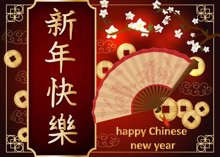 Design greeting cards Chinese new year fan with red dragon coins good luck sign with the greeting Sakura