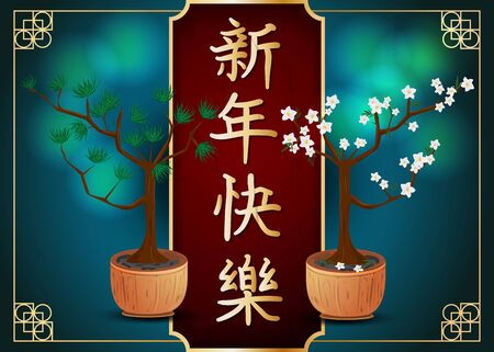 Greeting card design Chinese new year two trees bonsai Sakura and coniferous with congratulations Иллюстрация