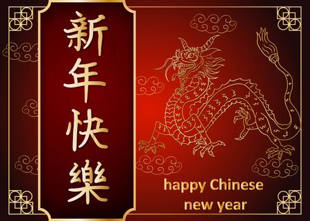 Chinese new year greeting card design, Golden dragon on clouds and greeting sign with red radial background