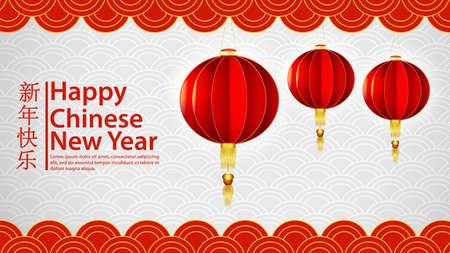 Illustration of banner for registration of a design in the style of Chinese New year lettering greeting, three paper lantern on a background of clouds Illusztráció