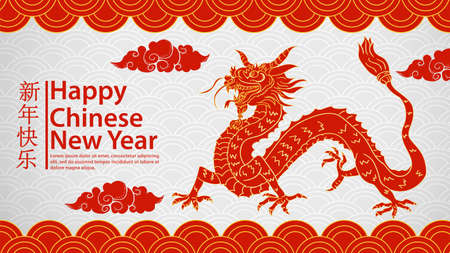 Illustration of banner for registration of a design in the style of Chinese New year lettering greeting, red with a yellow outline of a dragon cloud background