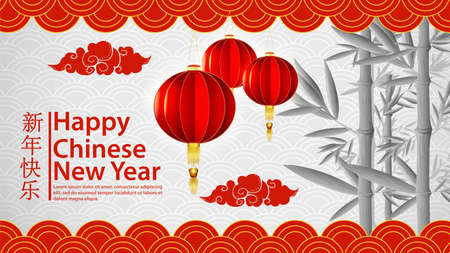 Illustration of a banner for design in the style of Chinese New year, the inscription congratulations, three paper lanterns on the background of a thicket of bamboo plants
