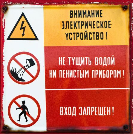 stay alert: Several russian beware signs in metal Stock Photo