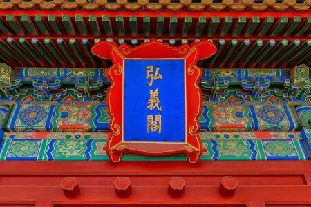 Name plate on decorated chinese roof