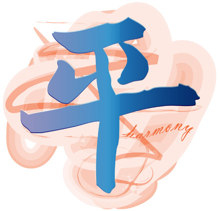 hieroglyph: an hieroglyph of the word harmony with art decoration