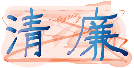 indeed: an hieroglyph of the word integrity with art decoration Illustration