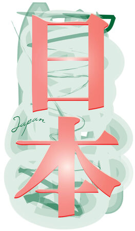 an hieroglyph of the word japan with art decoration Stock Vector - 4569269