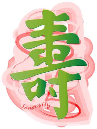 longevity: an hieroglyph of the word longevity with art decoration Illustration