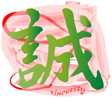 sincerity: an hieroglyph of the word sincerity with art decoration