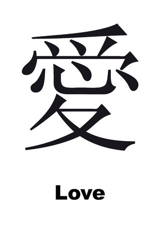 Amour hiéroglyphes