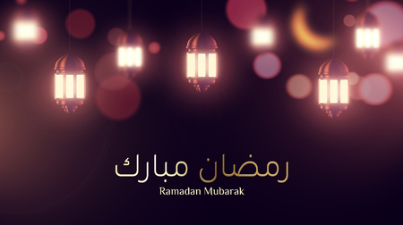 斋月穆巴拉克。与伊斯兰灯的海报有圣洁火和书法的。矢量图。