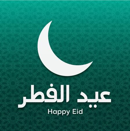 Fijne Eid. Ramadan Kareem. Groene wenskaart met islamitische gouden halve maan en kalligrafie op abstracte achtergrond. Vector illustratie.
