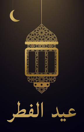 Eid al Fitr Mubarak. Greeting card with islamic crescent, golden lantern and calligraphy. Vector illustration.