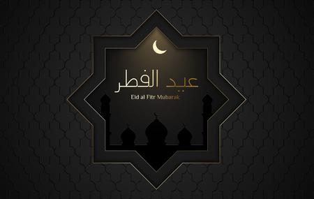 Eid Al Fitr Mubarak。与穆斯林的问候海报八角星,清真寺,金黄新月形和书法在抽象背景。矢量插图。