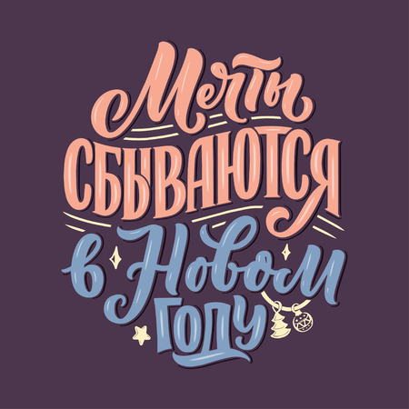 Lettering quote, Russian slogan - dreams come true in the new year. Simple vector. Calligraphy composition for posters, graphic design element. Hand written postcard.