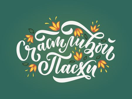 Calligraphy lettering for flyer design - Happy easter in russian languages. Vector illustration. Template banner, poster, greeting postcard.