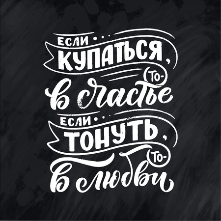 Poster on russian language - if you swim - then in happiness, if you sink - then in love. Cyrillic lettering. Motivation qoute. Vector 向量圖像