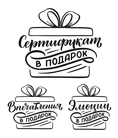 Set with Hand drawn holiday lettering and icon for gift design. Phrases in russian language - emotions as a gift, gift certificate, impressions as a gift. Handwritten letters. Typography quote. Vector illustration