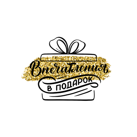 Hand drawn holiday lettering and icon in russian language - impressions as a gift, cyrillic phrase. Handwritten letters. Typography quote. Vector illustration