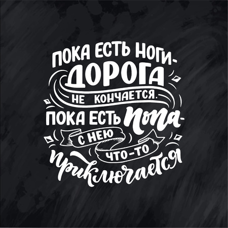 Funny Poster on russian language - When there are legs, the road does not end When there is an - her something befall. Cyrillic lettering. Motivation qoute. Vector illustration