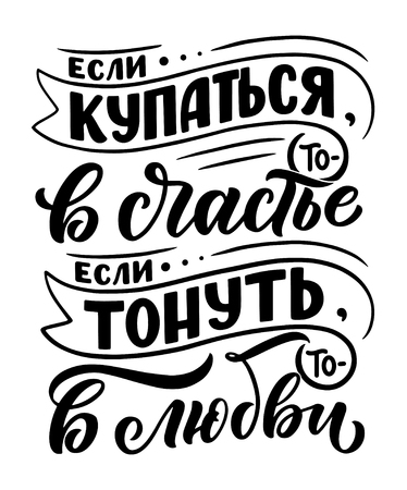Poster on russian language - if you swim - then in happiness, if you sink - then in love. Cyrillic lettering. Motivation qoute. Vector illustration 向量圖像