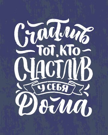 Poster on russian language - happy is he who is happy at home. Cyrillic lettering. Motivation qoute. Vector
