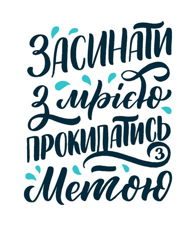 Poster on Ukrainian language - fall asleep with a dream - wake up with a goal.