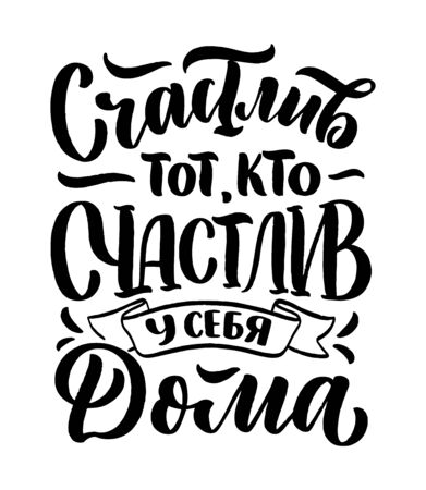 Poster on russian language - happy is he who is happy at home. Cyrillic lettering. Motivation qoute. Vector illustration Banco de Imagens - 127964922