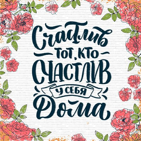 Poster on russian language - happy is he who is happy at home. Cyrillic lettering. Motivation qoute. Vector illustration Banco de Imagens - 127963795