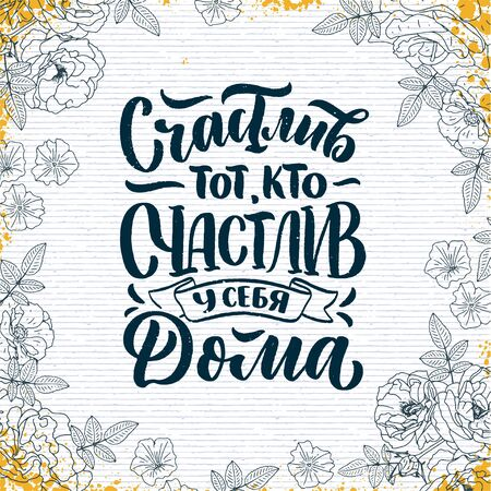 Poster on russian language - happy is he who is happy at home. Cyrillic lettering. Motivation qoute. Vector illustration Banco de Imagens - 127967863