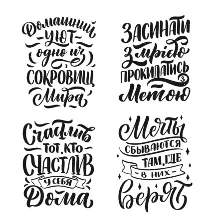 Posters on russian language - home comfort is one of the world's treasures, fall asleep with a dream - wake up with a goal, happy is he who is happy at home, dreams come true where they believe in. Cyrillic lettering. Motivation qoute. Vector illustration Banco de Imagens - 128800897