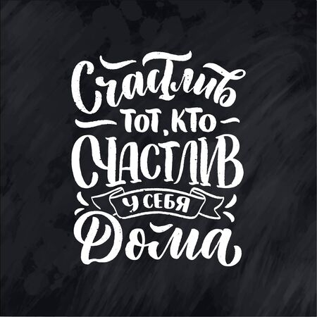Poster on russian language - happy is he who is happy at home. Cyrillic lettering. Motivation qoute. Vector illustration
