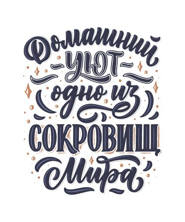 Poster on russian language - home comfort is one of the world's treasures. Cyrillic lettering. Motivation qoute. Vector illustration