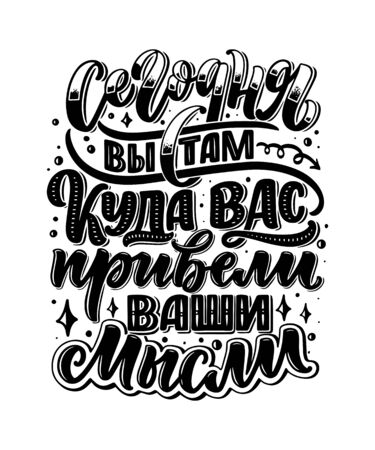 Poster on russian language - today you are there, where you lead your thoughts. Cyrillic lettering. Motivation quote for print design. Vector illustration Illusztráció
