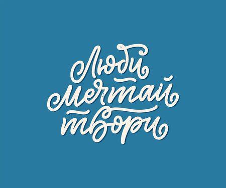 Poster on russian language - Love, dream, create. Cyrillic lettering. Motivation qoute. Vector illustration