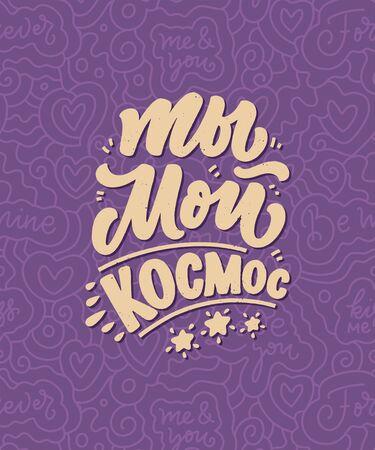 Karte mit russischem Slogan über Liebe im schönen Stil - Du bist mein Raum. Vektorillustration mit abstrakter Beschriftungszusammensetzung. Trendiges Grafikdesign für den Druck. Kyrillisches Plakat der Motivation.