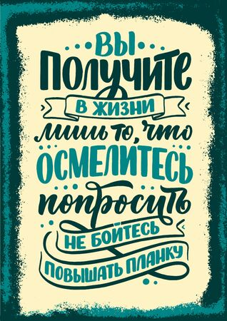 Poster on russian language - You will receive in life only what you dare to ask, don't be afraid to raise the bar . Cyrillic lettering. Motivation qoute. Vector illustration