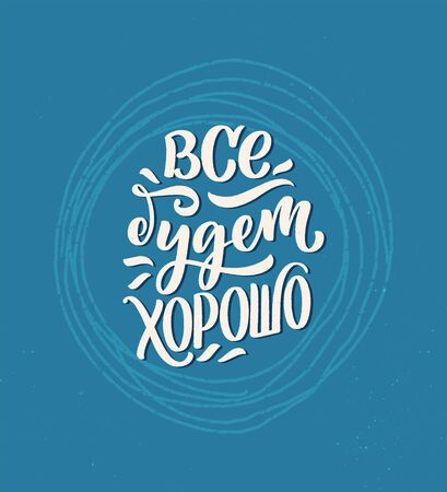 Poster on russian language - Everything will be fine. Cyrillic lettering. Motivation quote. Funny slogan for t shirt print and card design. Vector