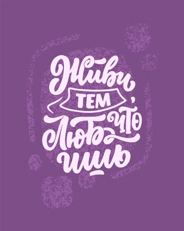 Poster on russian language - live what you love. Cyrillic lettering. Motivation quote for print design. Vector illustration 向量圖像