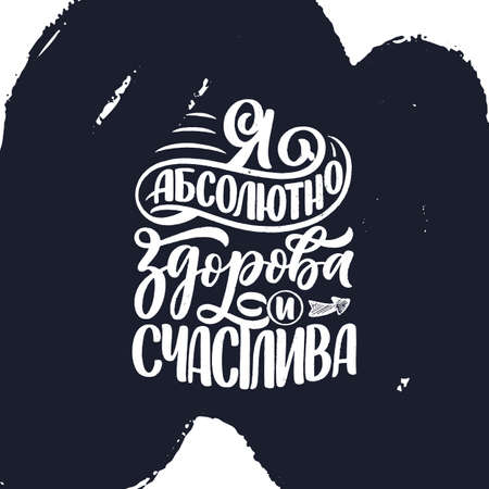 Poster on russian language with affirmation - I am absolutely healthy and happy. Cyrillic lettering. Motivation quote for print design. Vector