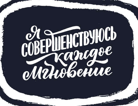 Poster on russian language with affirmation - I am improving every moment. Cyrillic lettering. Motivation quote for print design. Vector illustration
