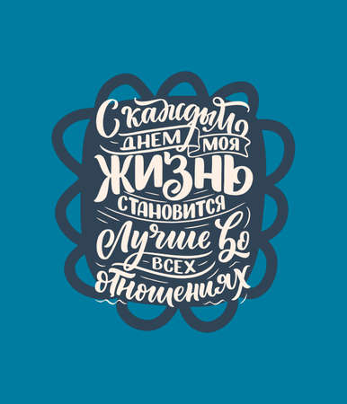 Poster on russian language with affirmation - Every day my life is getting better in every way. Cyrillic lettering. Motivation quote for print design. Vector illustration