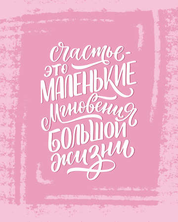 Poster on russian language - Happiness is the small moments of a big life. Cyrillic lettering. Motivation quote for print design. Vector illustration Illustration