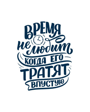 Poster on russian language - today you are there, where you lead your thoughts. Cyrillic lettering. Motivation quote for print design. Vector illustration Illustration