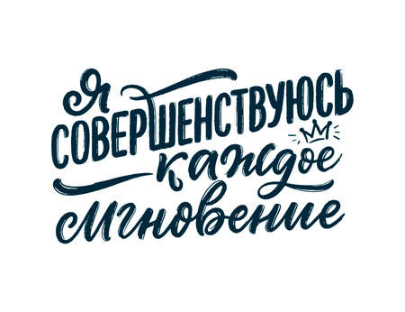 Poster on russian language - I am improving every moment. Cyrillic lettering. Motivation quote for print design. Vector Illustration