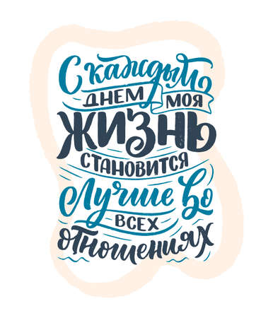 Poster on russian language with affirmation - Every day my life is getting better in every way. Cyrillic lettering. Motivation quote for print design. Vector