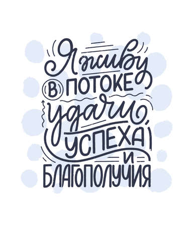 Poster on russian language with affirmation - I live in a stream of luck, success and prosperity. Cyrillic lettering. Motivation quote for print design. Vector illustration Иллюстрация