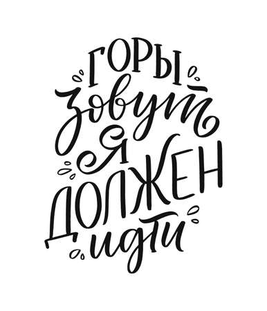 Poster on russian language with quote - The mountains are calling, I must go. Cyrillic lettering. Motivational quote for print design. Vector