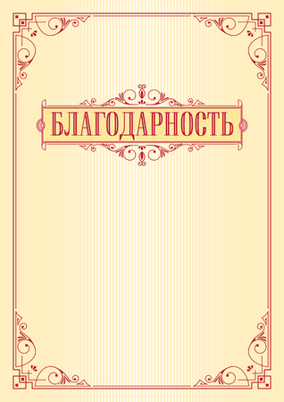 Decorative rectangular red framework and banner. Template for diploma, certificate. Retro style. Russian lettering Commendation, Citation, Acknowledgment. A3 page proportions.